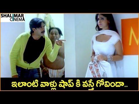 Pawan Kalyan & Shriya Jabardasth Comedy Scene    Best Comedy Scenes    Shalimarcinema