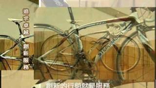 2010 自 行 車 史 特 龍