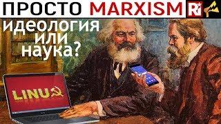 МАРКСИЗМ - ИДЕОЛОГИЯ ИЛИ НАУКА?