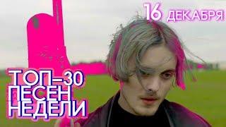 ТОП-30 ПЕСЕН НЕДЕЛИ 💣 16 декабря 2018