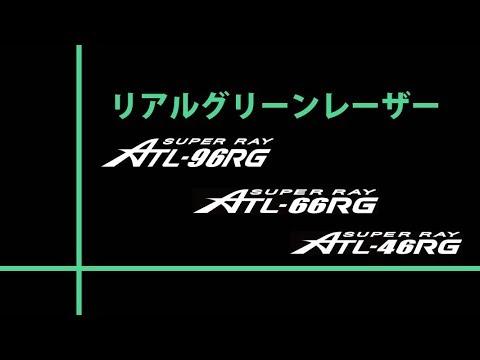 KDS ATL-x6(RG)シリーズのご紹介。