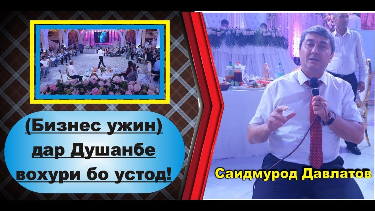 Вохури бо устод (Бизнес ужин) дар Душанбе. Марҳамат тамошо кунед!