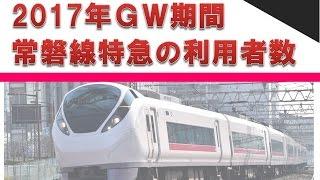 2017年GW期間 上野東京ライン常磐線特急の利用者数状況と分析