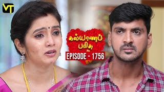 Kalyana Parisu 2 - Tamil Serial | கல்யாணபரிசு | Episode 1756 | 13 Dec 2019 | Sun TV Serial
