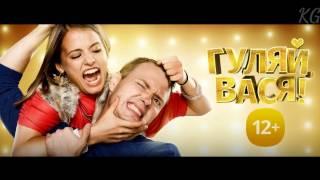 Гуляй, Вася! - Русский Трейлер 2017