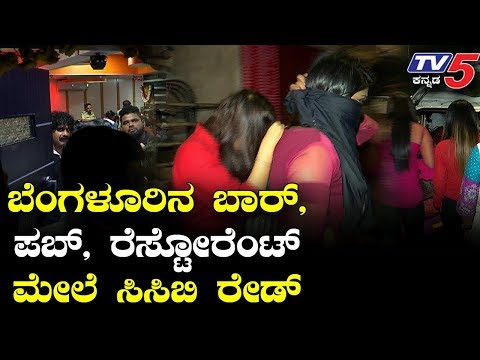 CCB Raids Illegal BAR And Restaurants Along With PUBS In Bangalore | TV5 Kannada