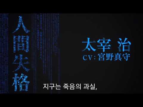 문호 스트레이독스 극장판 예고편 1분 한글자막