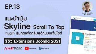 แนะนำ Plugin ปุ่ม Skyline Scroll To Top - รีวิว Extensions Joomla 2021 EP.13