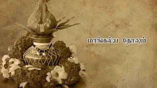 மாங்கல்ய தோஷம் -MANGALYA DHOSHAM