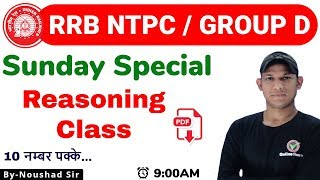 RRB NTPC / Group D | Reasoning By Noushad Sir | Sunday Special 10 नम्बर पक्के  | 9:00 AM