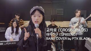[PTK] 여자친구 (GFRIEND) - '교차로 (Crossroads)' 밴드커버 (BAND COVER)
