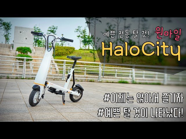[?????] ??? ???? ?????. ??? ??? ?? ????? Onemile HaloCity full review