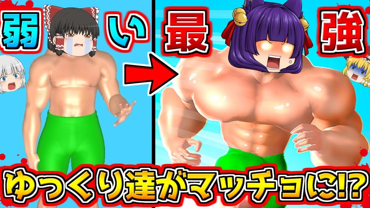 【ゆっくり実況】ゆっくり達、マッチョになる!?筋肉を育てて最強を目指すゲームが面白すぎたwww!!【たくっち】