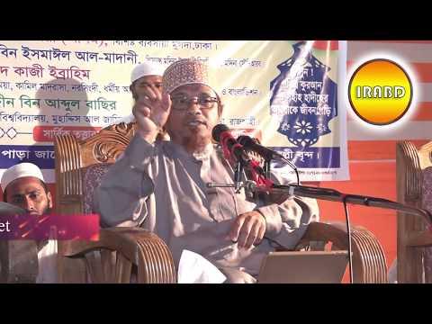 ওয়াজ মাহফিল == বক্তা :: Mufti Kazi Ibrahim ,স্থানঃ সোনারগাঁও,নারায়ণগঞ্জ। তারিখঃ ১৪ .১১.২০১৭
