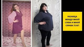До того как я растолстела Результат похудения до и после