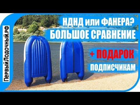 НДНД или ФАНЕРА? Большое сравнение пвх лодок с надувным и фанерным дном.