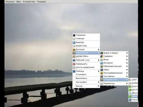 Linux Antix легкий и функциональный!
