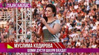 Муслима Кодирова - Шоу консерт Шоми дусти | Muslima Qodirova - Shomi dusti