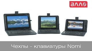 Видео-обзор чехлов-клавиатур Nomi