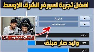 اول فوز في سيرفر الشرق الاوسط  وليد صاير مبنق +اخبار حلوة فورت نايت