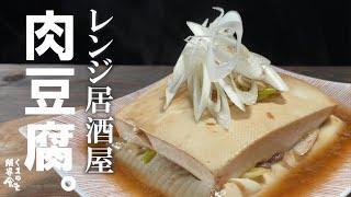 【レンジで和食】熱々ハフハフとろり。肉と豆腐の旨味汁だく。
