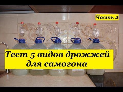 Тест дрожжей для самогона. 5 видов. Часть 2
