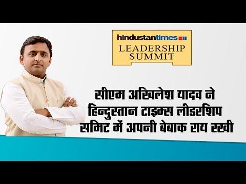 Akhilesh yadav at hindustan times leadership summit 2016 II  सीएम अखिलेश यादव