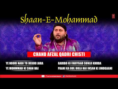 Shaan-E-Mohammad (Full Song Jukebox) | T-Series Islamic Music | Chand Afzal Qadri Chisti