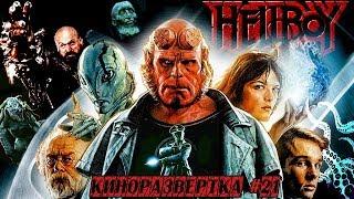 КР#21 🎥 Хеллбой / Hellboy 2004 [История создания] ОБЗОР в преддверии фильма Хеллбой 2019