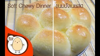 🔴Soft dinner bread by hand ๆขนมปังนวดมือ นุ่มมาก ไม่ใช้เครื่องตีขนมปัง By Minna