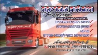 052-5818132 Перевозки в Израиле (Нес-Ционе - Ришон-ле-Ционе - Рехеовоте)