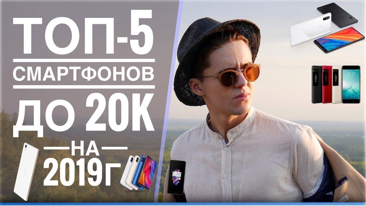 Топ Лучших Бюджетных Смартфонов до 20000 Рублей в 2019!