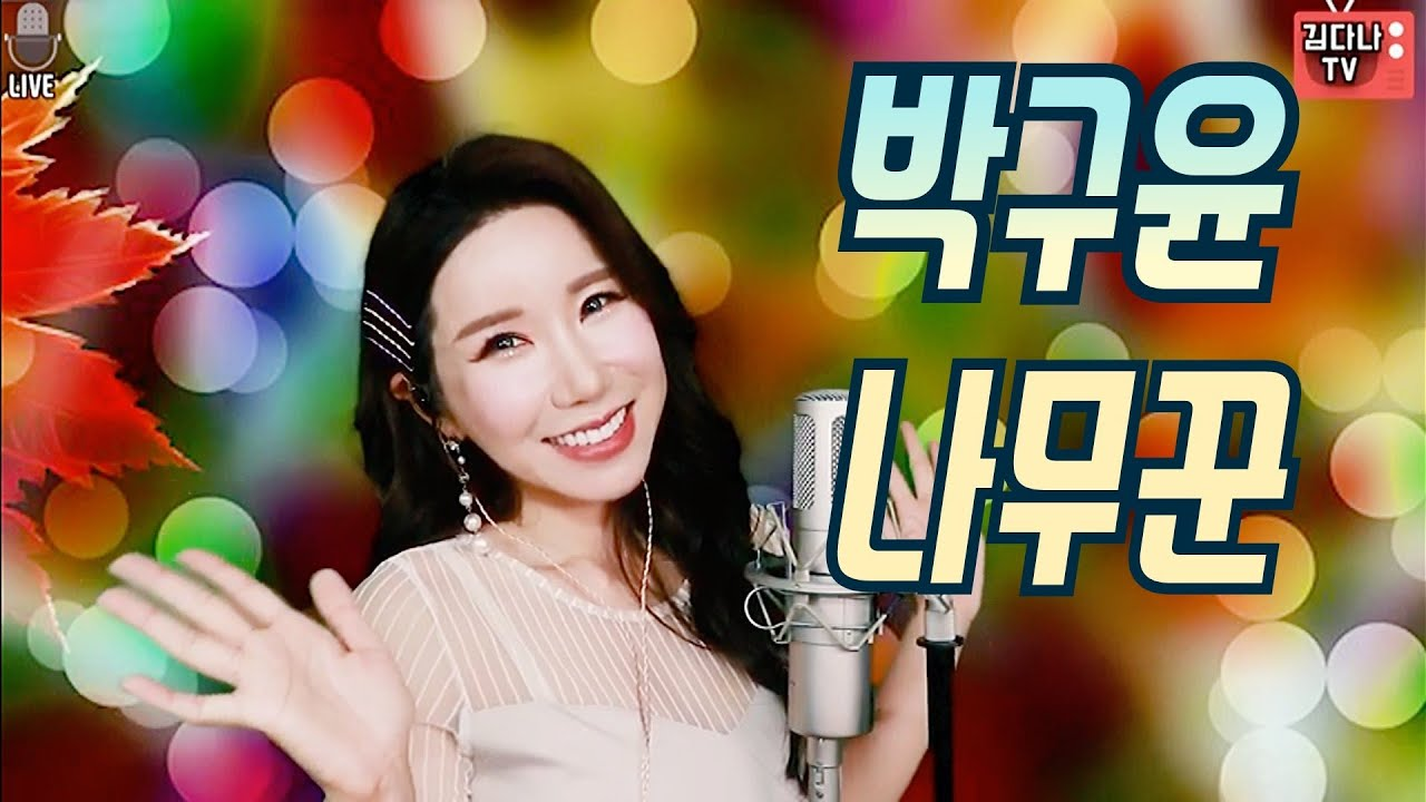박구윤  나무꾼 노래 김다나