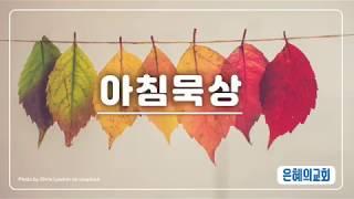 [190909 아침묵상] 살후 1:3 은혜의교회 (강북…