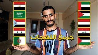 تقليد جميع اللهجات العربية