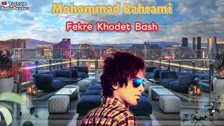 Mohammad Bahrami Fekre Khodet Bash Bandar Abbas Music محمد بهرامی فکر خودت بش رادیوبندر - mp3 مزماركو تحميل اغانى