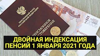 ДВОЙНАЯ ИНДЕКСАЦИЯ ПЕНСИЙ 1 ЯНВАРЯ 2021 ГОДА