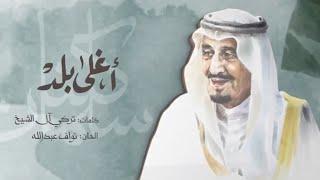 اغلى بلد ( فيديو كليب سعودي ) حصريا
