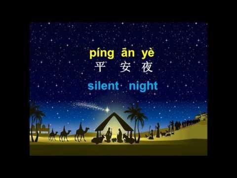 Silent Night 平安夜  píng ānyè  ( with pin yin )