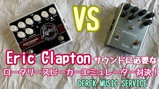 Eric Clapton ファンには必須のエフェクター対決? Fender 対 electroharmonix のロータリースピーカーエミュレーター比較動画!