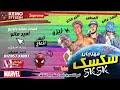مهرجان سكسك (سكسك بالمون والي بحبو طلع مجنون احمد مانو الصغير امير مانو زيزو