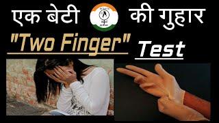 #Ekbetikiguhar what is Two finger test? stop two finger test