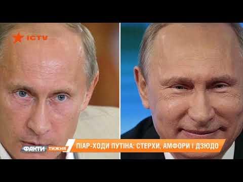 Путину - 66. Как он менялся, кого убивал и за что и на какие комплексы страдает. Факти тижня, 07.10