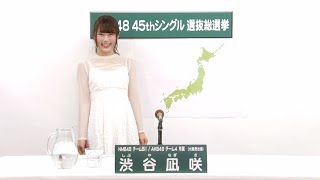 AKB48 45thシングル 選抜総選挙 アピールコメント NMB48 チームBⅡ / AKB...