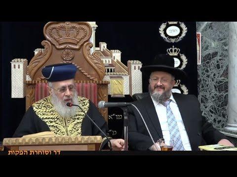 """פרשת ויקרא תשע""""ט - מרן הראש""""ל הרב יצחק יוסף שליט""""א - Rav Yitzchak Yosef"""