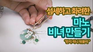란지 미니 뒤꽂이 미니 비녀 만들기 [가배리본]
