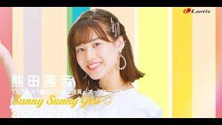 Youtube: Sunny Sunny Girl◎ / Akane Kumada