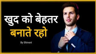 खुद को रोज बेहतर बनाओ   Focus On Yourself   Inspirational Short Story By Shivani #improveyourself