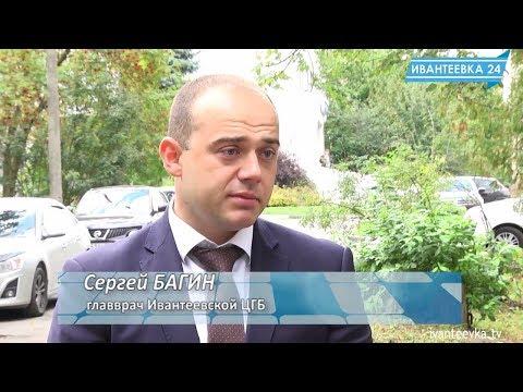 У ивантеевской больницы очередной новый главврач Сергей Багин
