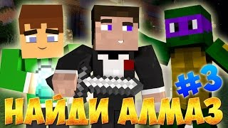 Прохождение карт Minecraft: НАЙДИ АЛМАЗ 3
